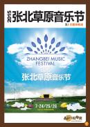 2015張北音樂節