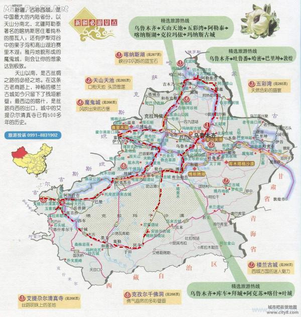 乌市-(北疆环线)-(南疆)-(塔克拉玛干沙漠公路)-乌市 -甘肃青海西