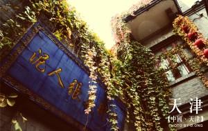 【天津图片】❁ 蜂首纪念 ❁【幸福丶天津】以食识城,尝尝哏儿都的精致与优雅
