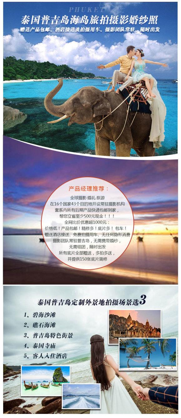 普吉岛出发 泰国海岛婚纱摄影旅拍(含后期产品包邮+指定区域酒店接送