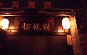 【兴平图片】#游记二期#夜游马嵬驿