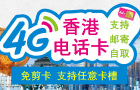 香港/港澳不限流量上网电话卡(4G/3G网络/含通话/匹配多种卡槽/可深圳口岸自取/快递邮寄)