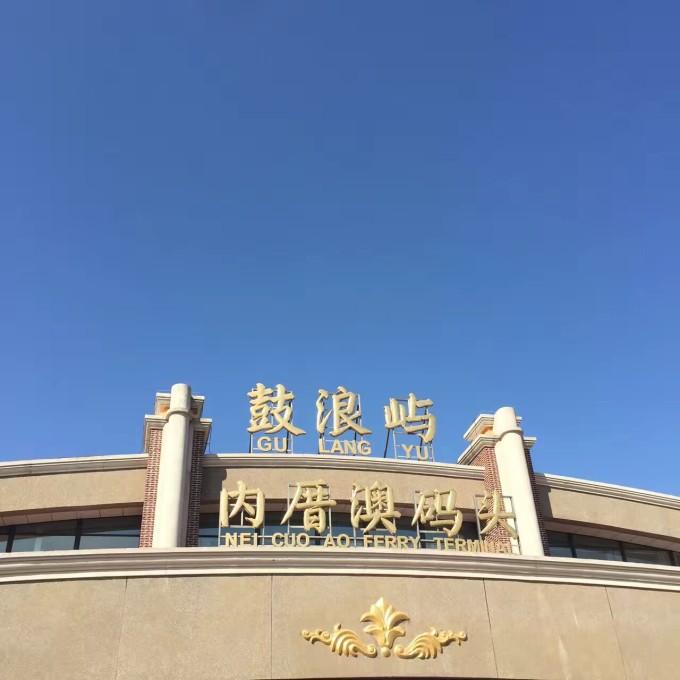 【2016.12】毕业了六年的学业迟到v学业~厦门三天两夜2012上海市水平考试高中普通高中图片