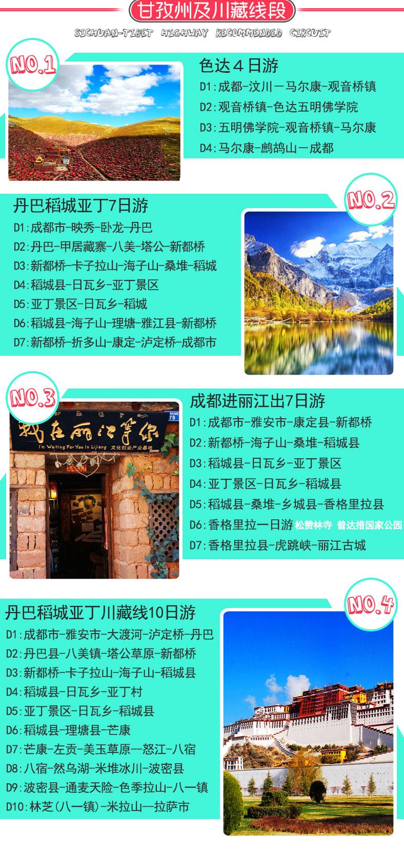成都旅游包车(全包价+行程策划+可定制路线)