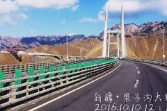 果子沟大桥与赛里木湖
