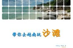 2014年3月 越南芽庄休闲游 超赞的宾馆 美味的海鲜 照片说话