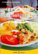 全球自由行美食報告2016
