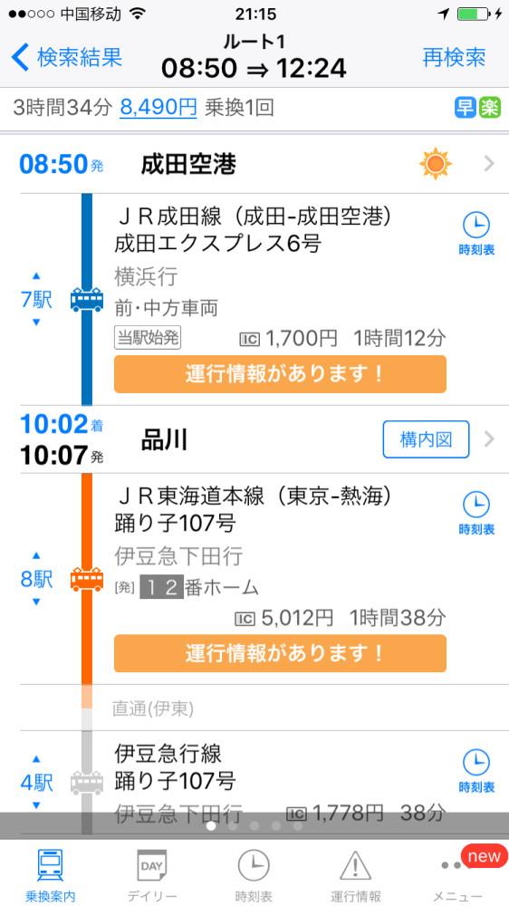 jr 成田 線 運行 情報