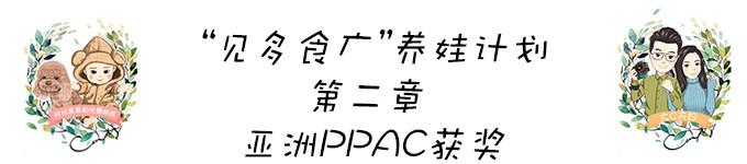 """""""见多食广""""养娃计划——PPAC获奖"""