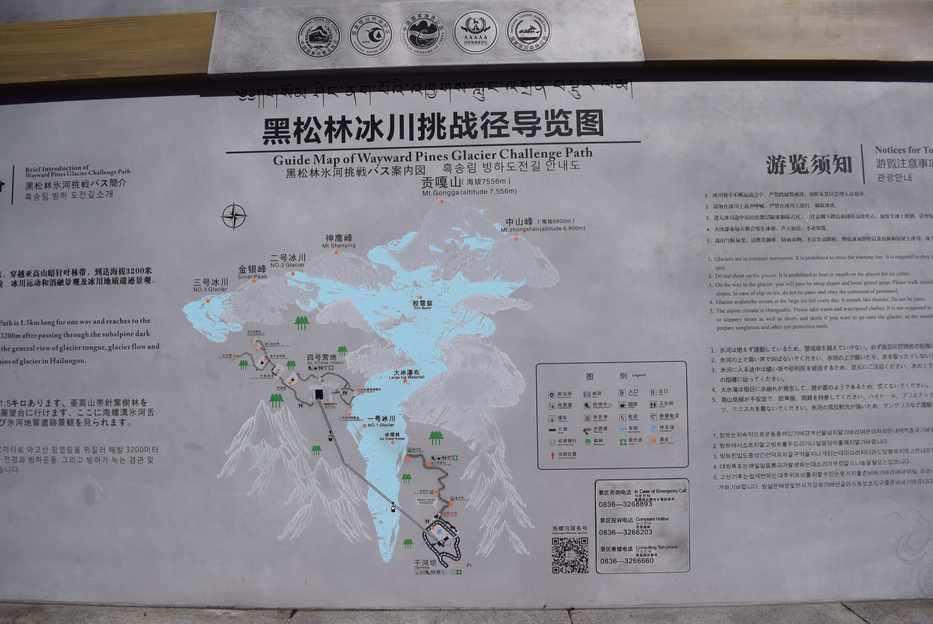 hailuogou tourist map