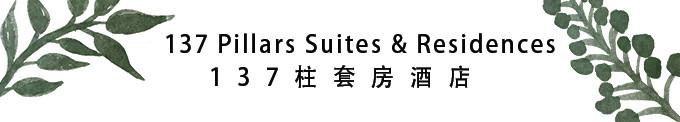 137柱套房酒店
