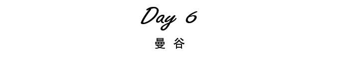【Day 6】曼谷
