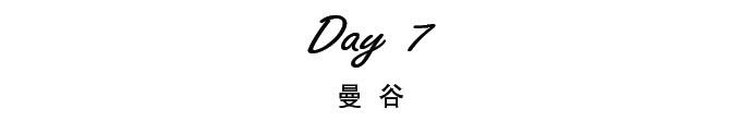 【Day 7】曼谷