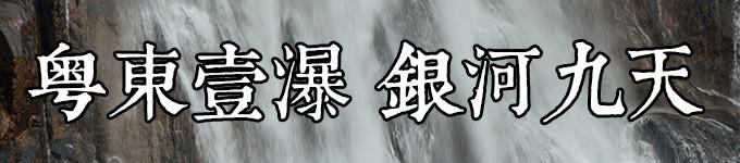 粤东一瀑,银河九天