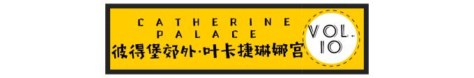 vol.10叶卡捷琳娜宫