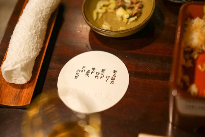 東京·美食物語 103