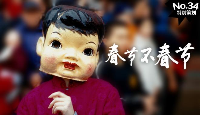 春节不春节