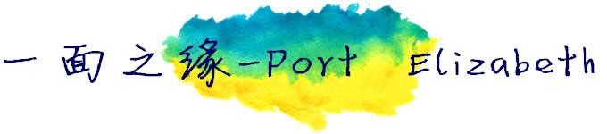 一面之缘-Port Elizabeth