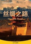 丝绸之路旅游攻略