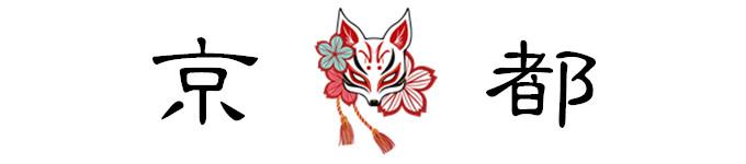 ►【京都】一眼千年,尽是风华