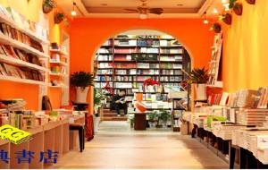 重庆购物-精典书店(八一路店)