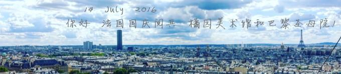 14 July 你好 法国国庆阅兵 橘园美术馆和巴黎圣母院!