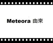 Meteora 由來