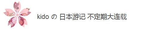 附:kidoの日本游记·不定期大连载