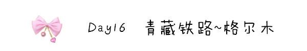 Day16 青藏铁路~格尔木