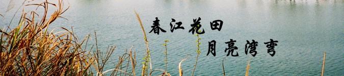 『七』春江花田•月亮湾弯